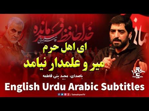 ای اهل حرم میر و علمدار نیامد - مجید بنی فاطمه   Farsi sub English Urdu Arabic