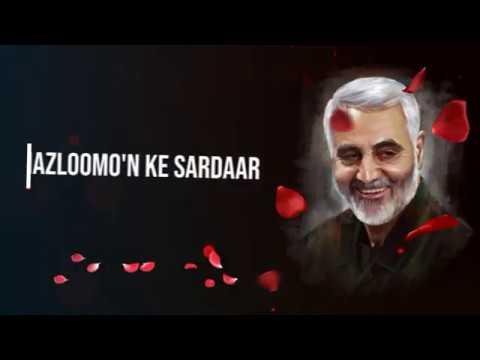 Soleimani Funeral   Mazloomo\'n Ke Sardar   Shaheed Qasim Soleimani   Mazloom   Mazloomon Ka Saathi - Urdu