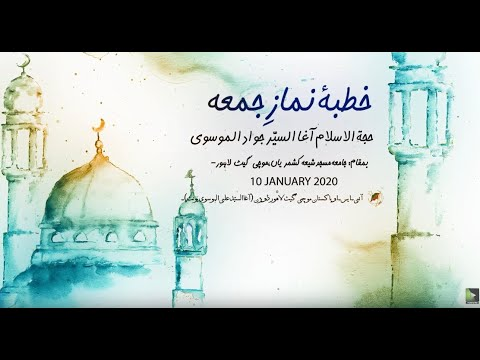 Friday Sermon(Khutba e Jumma)   آغا السیّد جواد الموسوی   Urdu