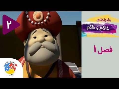 Hakem va Hatam | (2 حاکم و حاتم - فصل 1 -  قسمت 2 - سفردریایی (قسمت - Farsi