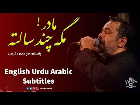 مادر مگه چند سالته - محمود کریمی | Farsi sub English Urdu Arabic