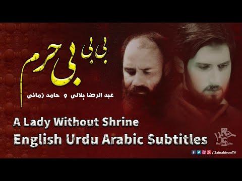 بی بی بی حرم - حامد زمانی و هلالی | Farsi sub English Urdu Arabic