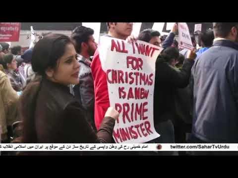 [01 Feb 2020] ہندوستان میں سی اے اے اور این آر سی کی مخالفت - Urdu