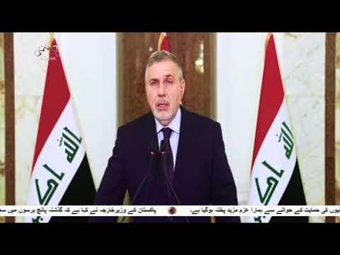 [02 Feb 2020] عراق میں نئی حکومت کی تشکیل کا مرحلہ - Urdu