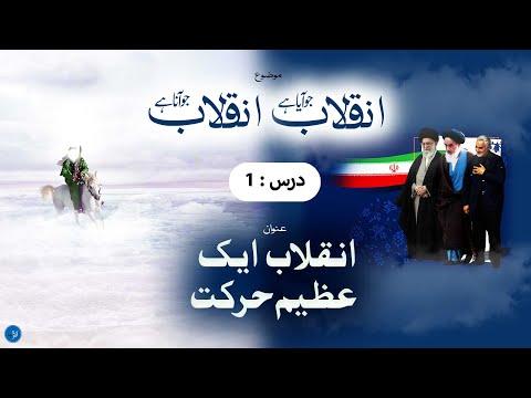[Inqilab jo Aya ha Inqilab jo Ana ha 01] Inqilab aik Azeem Harkat   Ustaad Syed Jawad Naqvi Feb.2020 Urdu