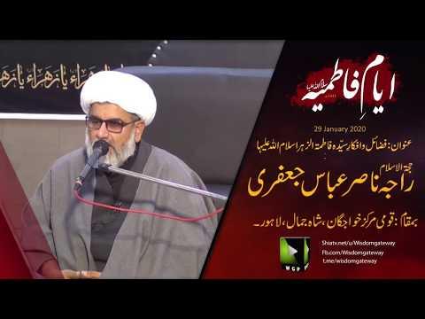 Fazail o Afkaar e Sayyida Zahra (s.a) | حجۃالاسلام راجہ ناصر عبّاس جعفری | Urdu