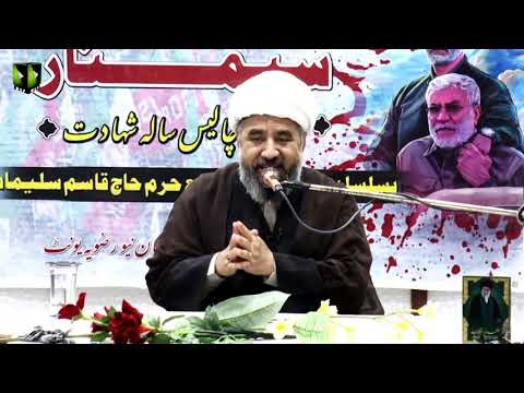 [02] Seminar: 40 Sala Shahadat | Chelum Shaheed Qasim Soleimani | H.I Muhammad Amin Shaheedi - Urdu