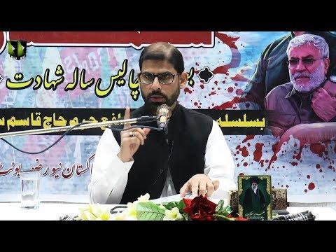 [04] Seminar: 40 Sala Shahadat | Chelum Shaheed Qasim Soleimani | Moulana Mubashir Haider Zaidi - Urdu