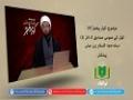 کوثر پیغمبرؐ (09) | کوثر کے عمومی مصادیق کا ذکر (2) | Urdu