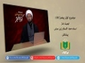 کوثر پیغمبرؐ (10) | اہمیت نماز | Urdu