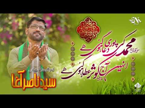 [Manqabat] Kousar Ataa Ho Gaey Hai | کوثر عطا ہوگئی ہے | Nasir Agha - Urdu