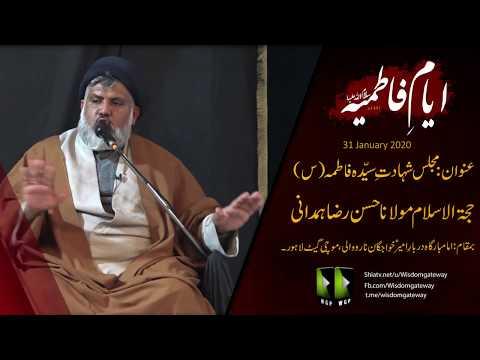 Majlis e Shahadat Bibi Sayyida Zahra (s.a) | مولانا حسن رضا ہمدانی