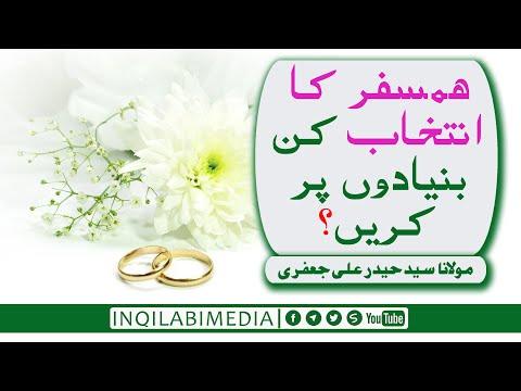 🎦 کلپ -ہمسفر کا انتخاب کن بنیادوں پر کریں؟ - urdu