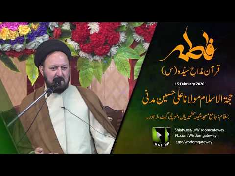 Quran Maddah e Sayyida (s.a) | حجۃالاسلام مولانا علی حسین مدنی | Urdu