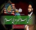 حقیقی اسلام اور امریکی  اسلام  | شہید قائد علّامہ عارف حسین الحسینی