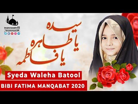 Manqabat | Syeda Ya Tahira Ya Fatima | Syeda Waleha Batool - Urdu