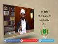 اخلاق | صلہ رحمی کے آثار (2) | Urdu