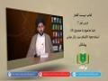 کتاب بیست گفتار [7] | دنیا مذموم یا ممدوح (2) | Urdu
