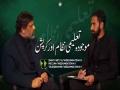 Interview | Topic: Moujoda Taleemi Nizam Or Corruption | Dr. Danish Ali Naqvi | Urdu