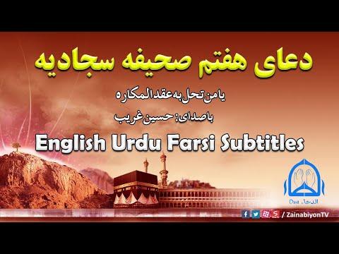دعا برای دفع بلا (دعای هفتم صحیفه سجادیه) | Arabic sub English Urdu Farsi