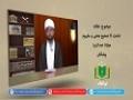 عقائد | امامت کا صحیح معنی و مفہوم | Urdu