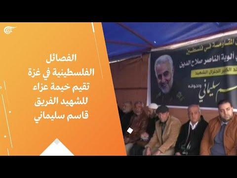 الفصائل الفلسطينية في غزة تقيم خيمة عزاء للشهيد الفريق قاسم سليما