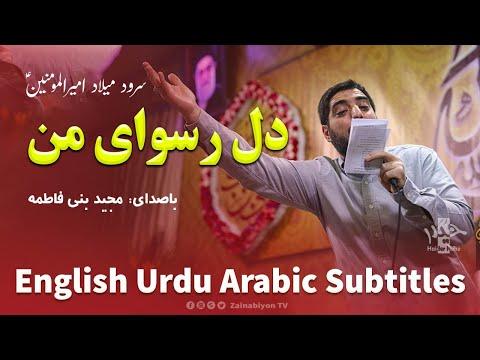 دل رسوای من - مجید بنی فاطمه | Farsi sub English Urdu Arabic