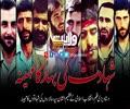 شہادت کی بہار کا مہینہ | Farsi Sub Urdu