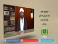 عقائد | امام علیؑ کی فداکاری  | Urdu