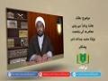 عقائد | بعثت پیامبرؐ سے پہلے معاشرے کی وضعیت | Urdu