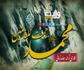 رحمت للعالمین   نعتِ رسولِ مقبول   اردو سبٹائیٹل کے ساتھ   Farsi Sub Urdu