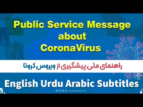 Message about Corona Virus | Farsi sub English Urdu Arabic