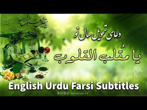 دعای تحویل سال نو | یا مقلب القلوب | Arabic sub English Urdu Farsi
