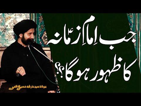 Jab Imam (a.s) Ka Zuhoor Hoga..?? | Maulana Syed Arif Hussain Kazmi | Urdu