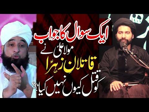 Maula Ali (a.s) Nay Talwar Kyun Na Uthai..!! | Maulana Syed Arif Hussain Kazmi | Urdu
