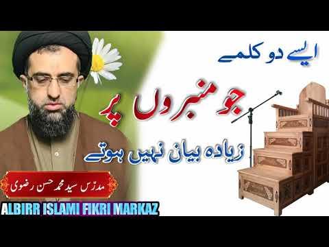 Short Clip | ایسے دو کلمہ جو منبروں پر زیادہ بیان نہیں ہوتے  - Urdu