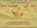 *NEW* Duaa Kumayl by Ahangaran - Arabic sub English