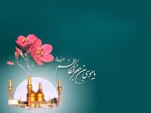 Seerat e Imam Mosa e Kazim (as) | Part 1 - Urdu