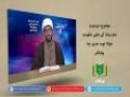 مہدويت | امام زمانہؑ کی عالمی حکومت | Urdu