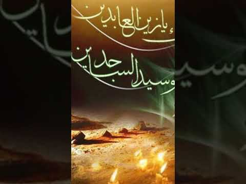 Imam Sajjad a.s 6 part - Urdu
