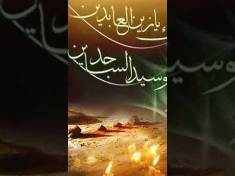 Imam Sajjad a.s 6 part - Urdu