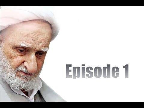[1/7] Life of Ayatollah Bahjat | Farsi  Sub English