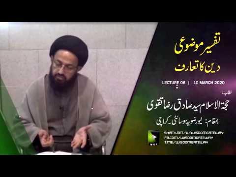 [Lecture 6] Tafsir-e-Mozuee | Deen Ka Taaruf | | H.I Sadiq Raza Taqvi - Urdu