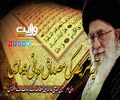 آیہ شریفہ کی مصداق وبائی بیماری | ولی امرِ مسلمین سید علی خامنہ ای