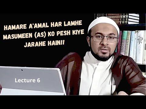 [6] Insani A\'amal Ahlul Bayt (as) Ki Khidmat Mein Kis Waqt Pesh Kiye Jaate Hain? - Urdu