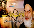 ماہِ نبوّت و امامت | امام خمینی رضوان اللہ علیہ | Farsi Sub Urdu