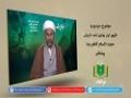 مہدويت | ظہور اور ہمارى ذمہ دارياں | Urdu