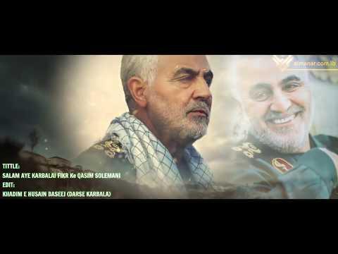 Salam Aey Karbalai Fikr Ke Qasim Solemani | New Tarana [HD] | QASIM SOLEMANI | Urdu