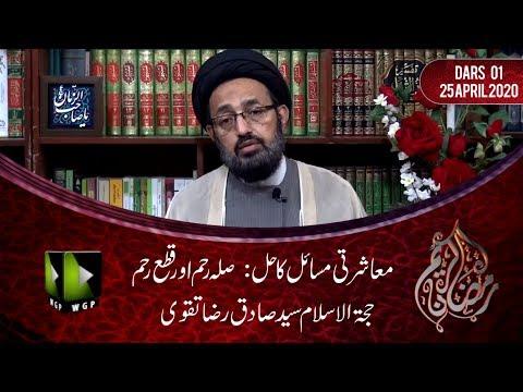 [01] Sila e Raham Or Qata e Raham | H.I Sadiq Raza Taqvi | Mah-e-Ramzaan 1441 - Urdu