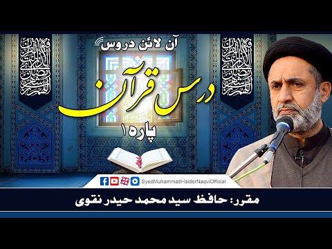 Dars-e-Quran Para-1   Hafiz Syed Muhammad Haider Naqvi    25 April 2020 - Urdu